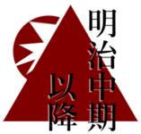 【史資料】日野西(鳥尾)廣子の話(日野西侍従夫人の精神修養談)