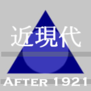 【WW2】戦争を知らない世代の私が思う、終戦の日つれづれ~君の祖国は、日本と呼ばれる~